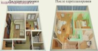 Квартира до и после планировки